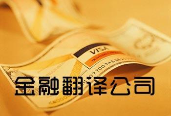 翻译公司分享关于金融行业翻译注意事项